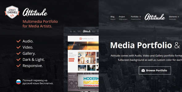 Attitude: Multimedia Portfolio for Media Artists
