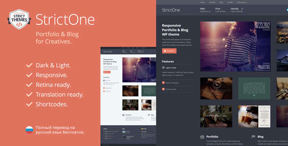 StrictOne: Portfolio & Blog for Creatives